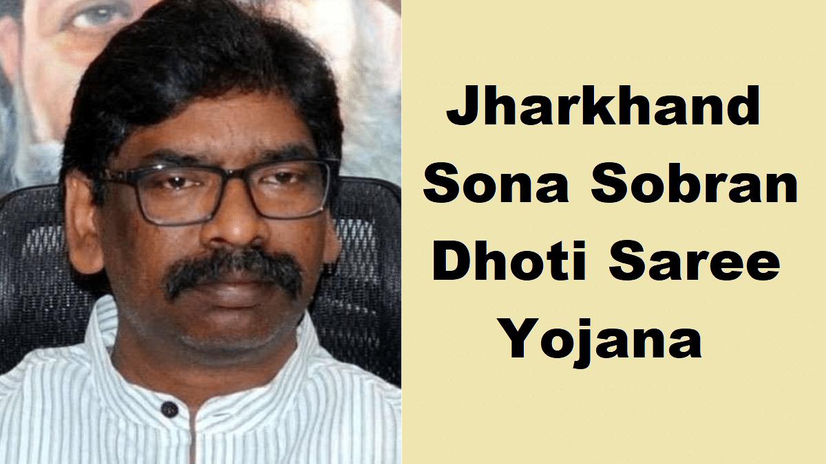 Jharkhand Sona Sobran Dhoti Saree Scheme