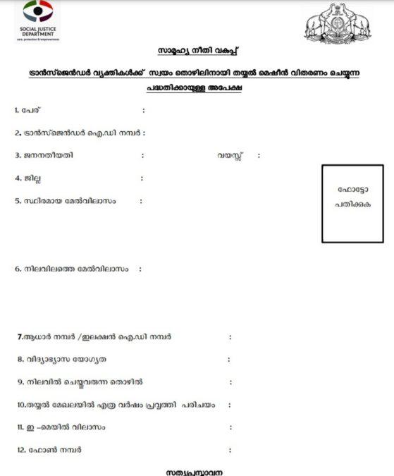 kerala transgenders sewing machine scheme application form