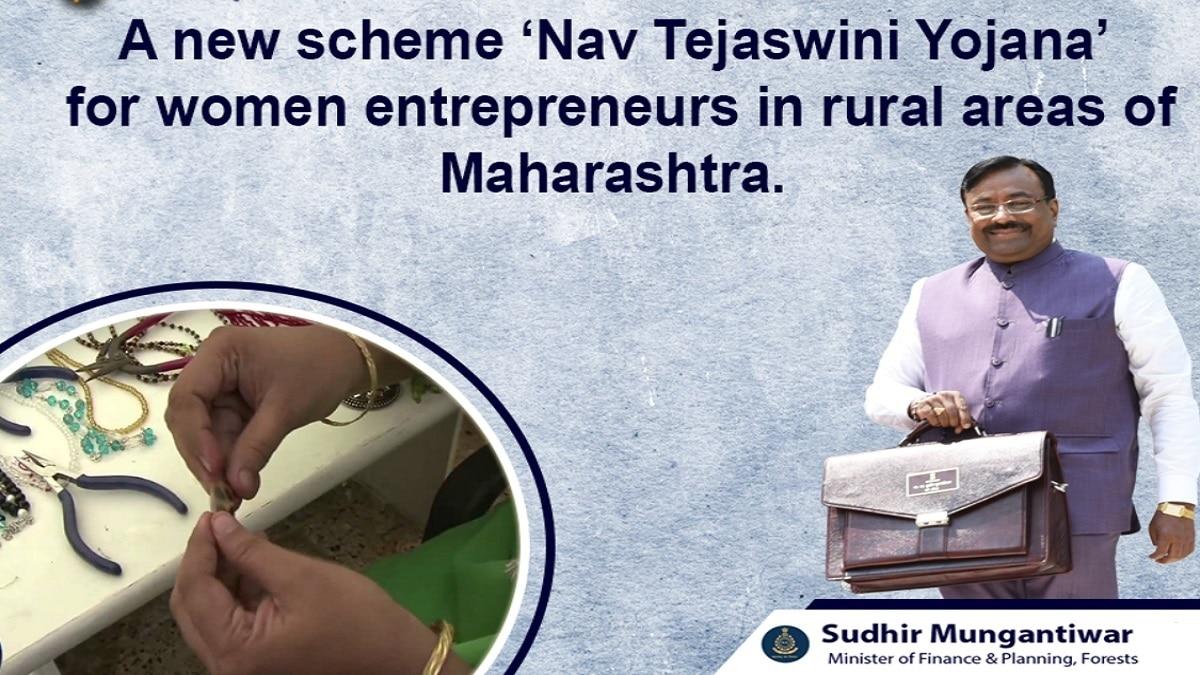 Maharashtra Nav Tejaswini Yojana