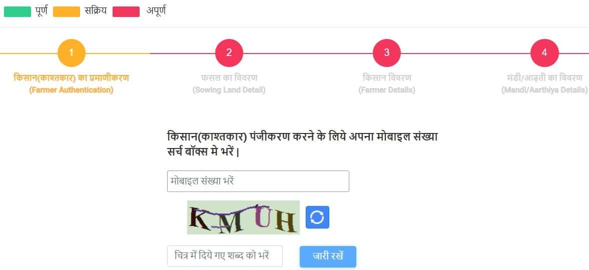 meri fasal mera byora portal online registration