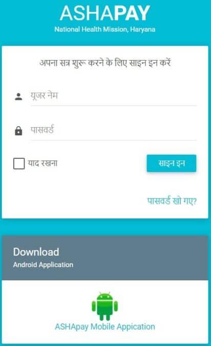 NHM Haryana Gov In Ashapay Portal