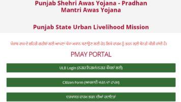 PM Awas Yojana Punjab Form Online