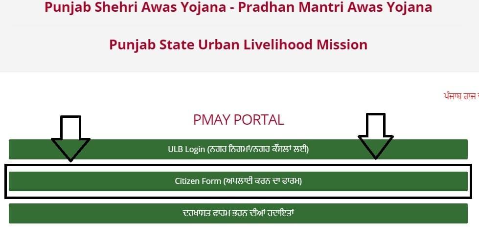 Punjab Shehri Awas Yojana PMAY Portal