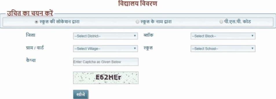 RTE Online Admission 2021-22 Rajasthan School List
