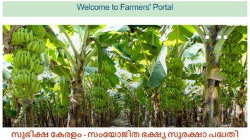 Subhiksha Keralam Scheme Apply AIMS Kerala