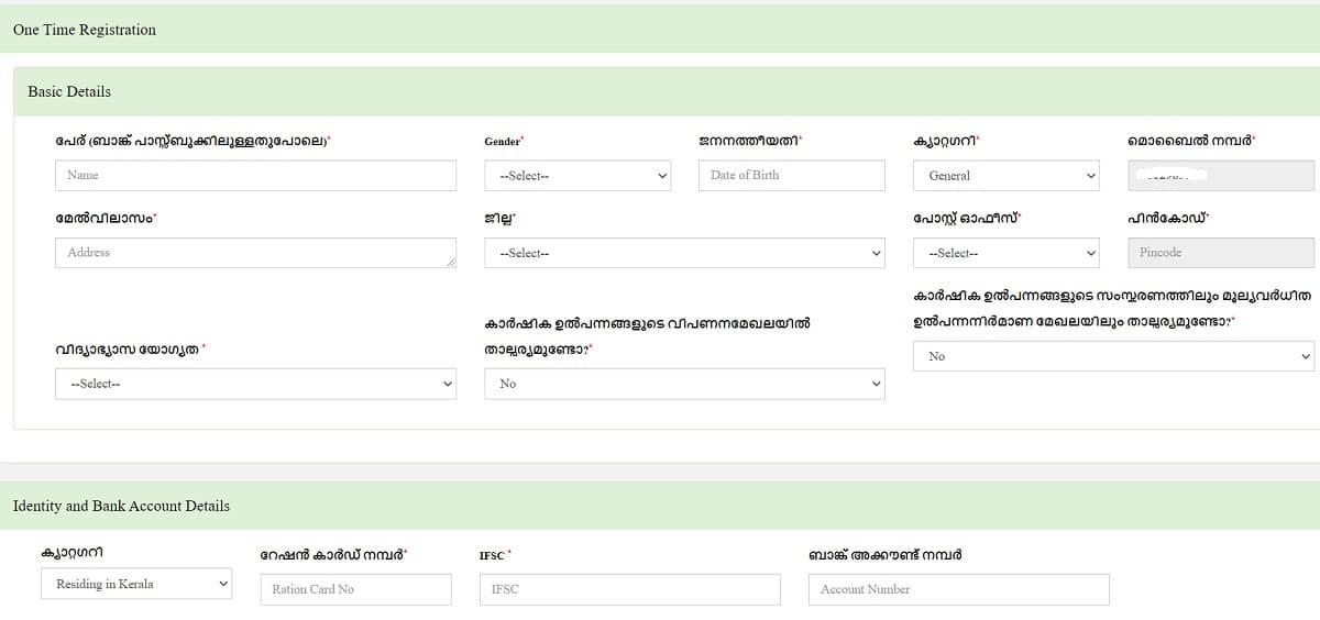 Subhiksha Keralam Scheme Online Application Form