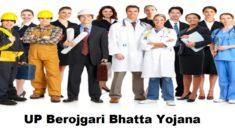 [Apply] UP Berojgari Bhatta Yojana 2021 Online Registration / Application Form at sewayojan.up.nic.in