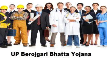 Uttar Pradesh Berojgari Bhatta Yojana