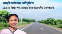WB Pathashree Abhijan Scheme 2021 for Repair of 7,000 Roads