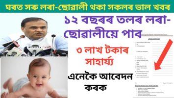 Assam Sneha Sparsha Scheme Apply Form Download