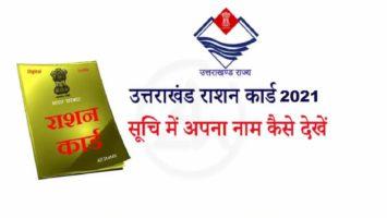 Kaise Dekhein Uttarakhand Ration Card List 2021