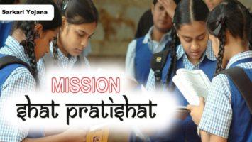 Punjab Shat Pratishat Scheme