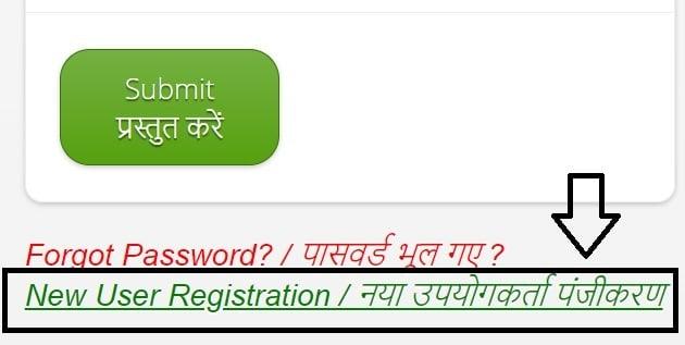 AIMS Portal New User Registration