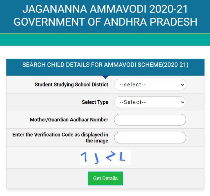 AP Amma Vodi List Check Online