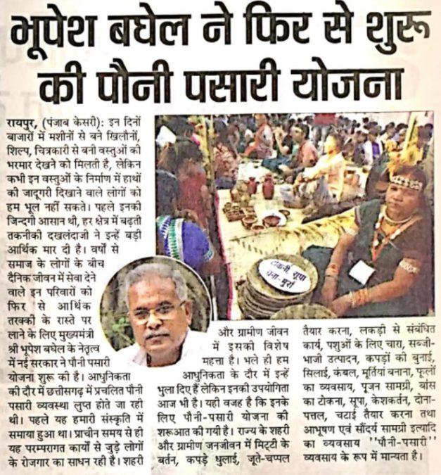 Chhattisgarh Pauni Pasari Yojna