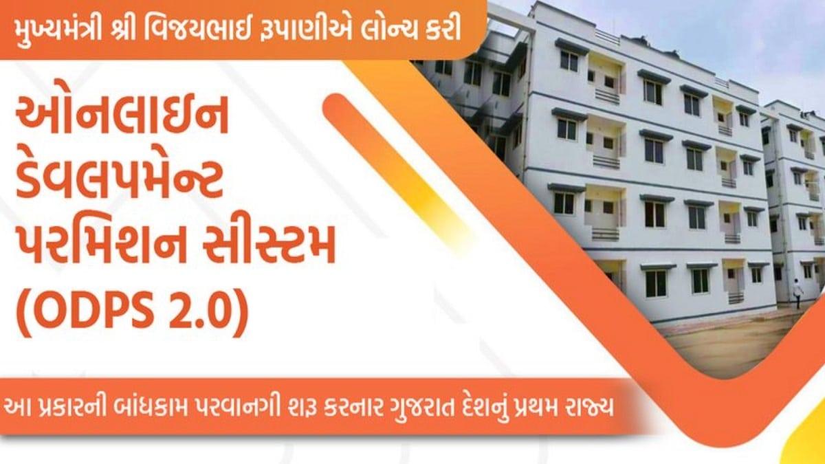 Gujarat Online Development Permission System ODPS 2.0