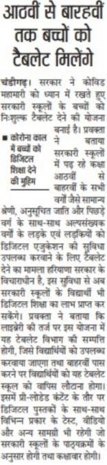 Haryana Muft Tablet Yojana