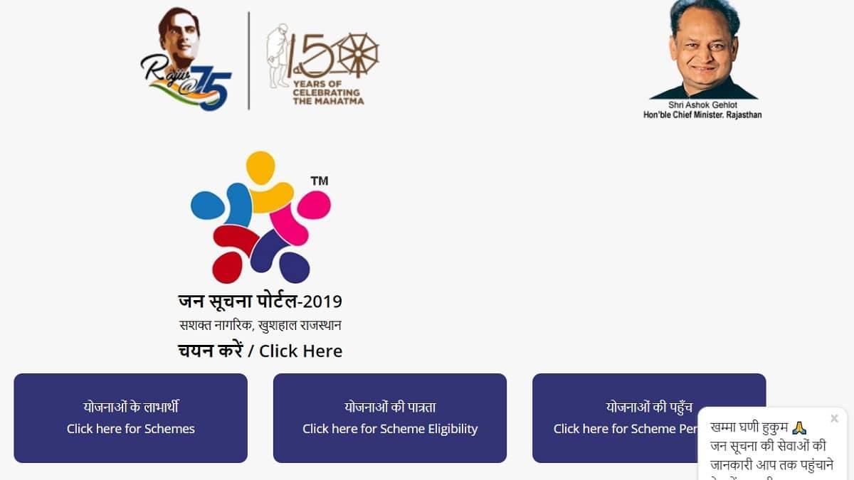 Rajasthan Jan Suchna Portal Schemes Services List