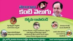 Telangana Kanti Velugu Scheme 2020-2021 – Free Complete Eye Check Up Programme