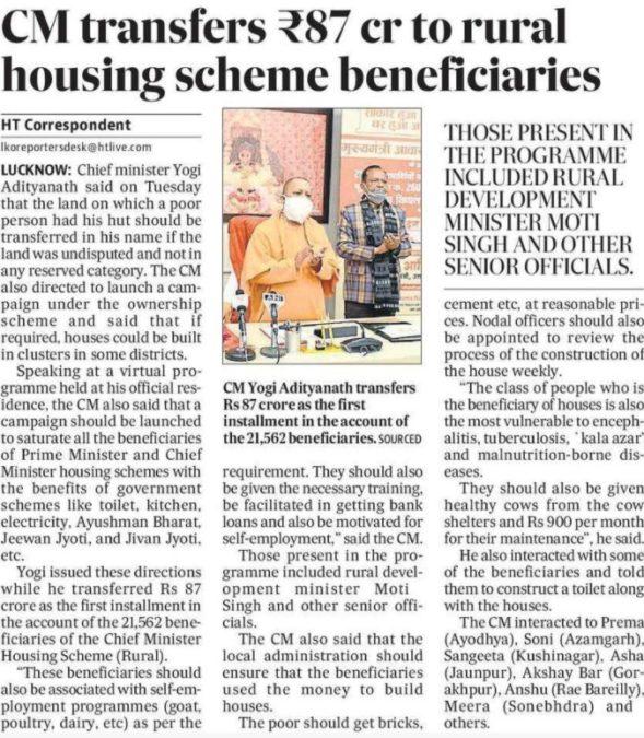 UP CM Rural Housing Scheme