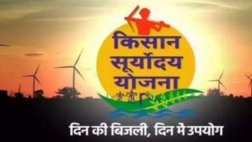 Gujarat Kisan Suryoday Yojana Apply Online