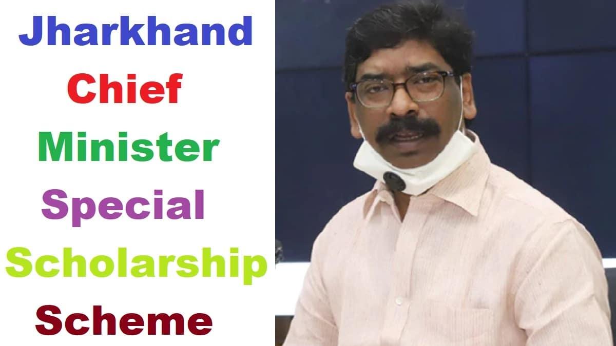 Jharkhand CM Special Scholarship Scheme