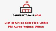 [UPDATED] List of Cities Selected Under Pradhan Mantri Awas Yojana (PMAY-U)