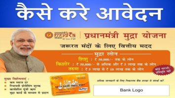 Prime Minister Mudra Yojana Application Form
