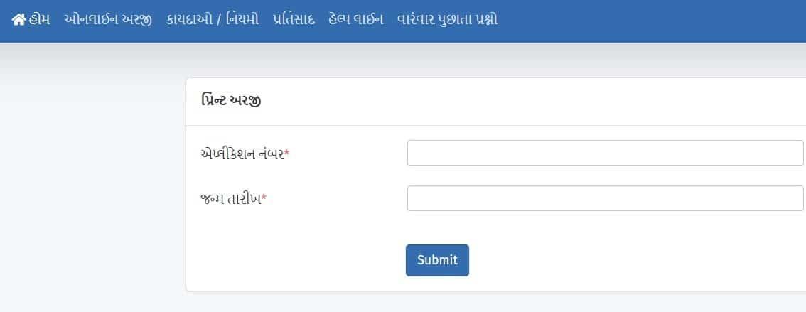 Print RTE Gujarat Application Form Status