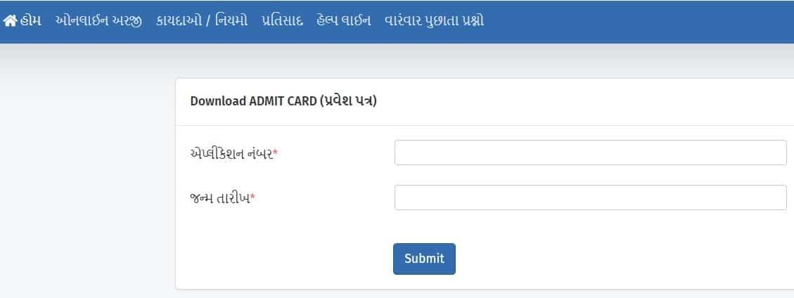 RTE Gujarat Admit Card Download
