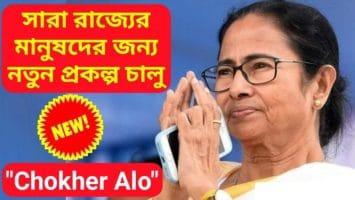 WB Chokher Alo Scheme