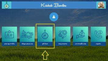 WB Krishak Bandhu Scheme Apply