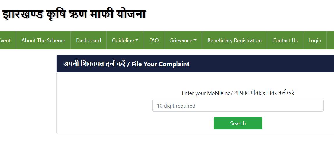 Jharkhand Kisan Karj Mafi Yojana Complaint Registration