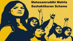 Mahasamruddhi Mahila Sashaktikaran Scheme 2021 for Women Empowerment in Maharashtra