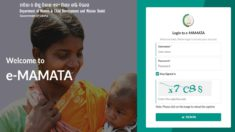 Odisha Mamata Scheme App Download | e-Mamata Application Login at emamata.odisha.nic.in