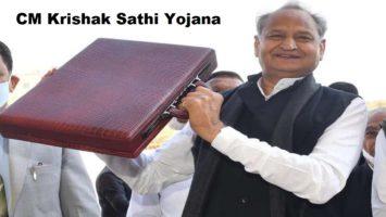Rajasthan Mukhyamantri Krishak Sathi Yojana