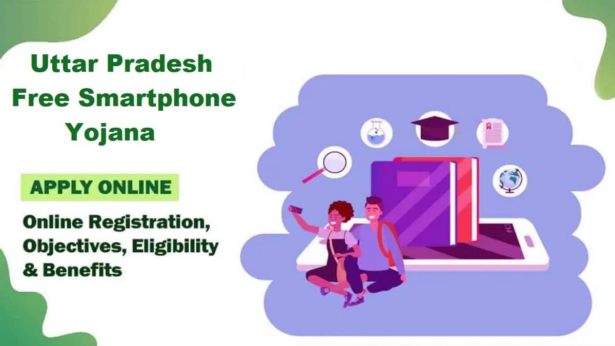 UP Free Smartphone Yojana