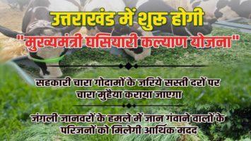 Uttarakhand Mukhyamantri Ghasiyari Kalyan Yojana