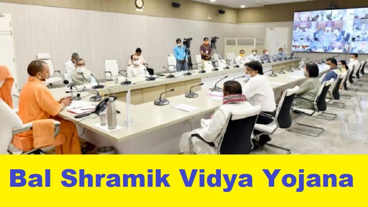 Yogi UP Bal Shramik Vidya Yojana