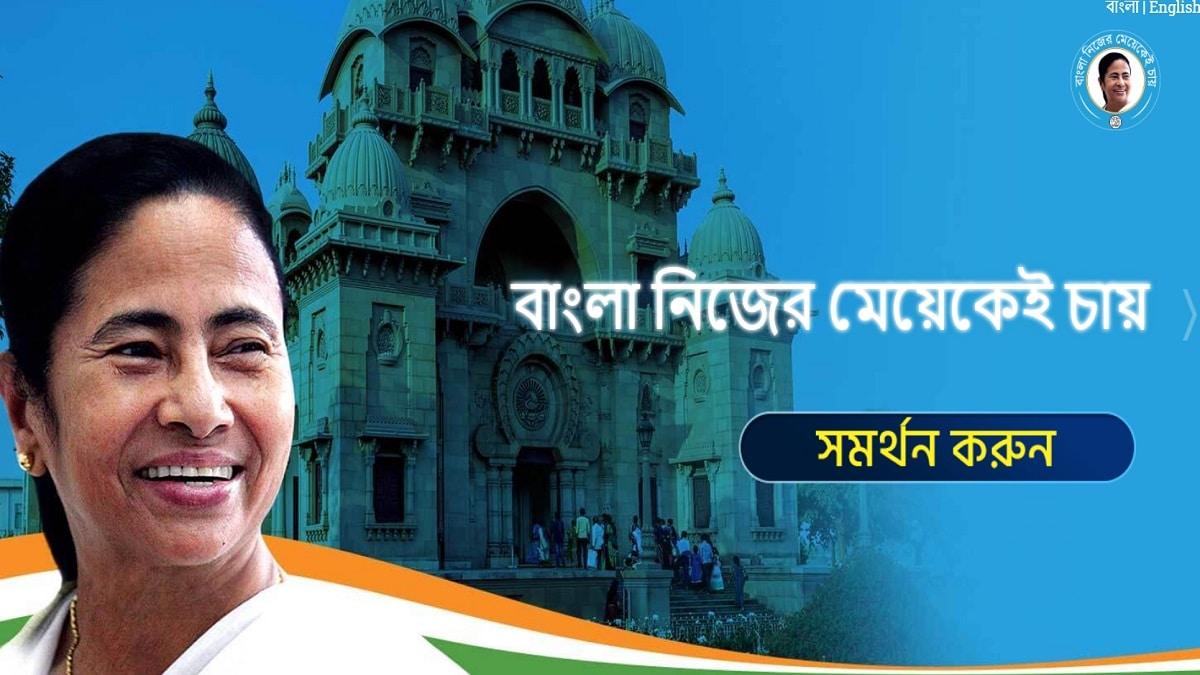 Bangla Nijer Meyekei Chay Portal