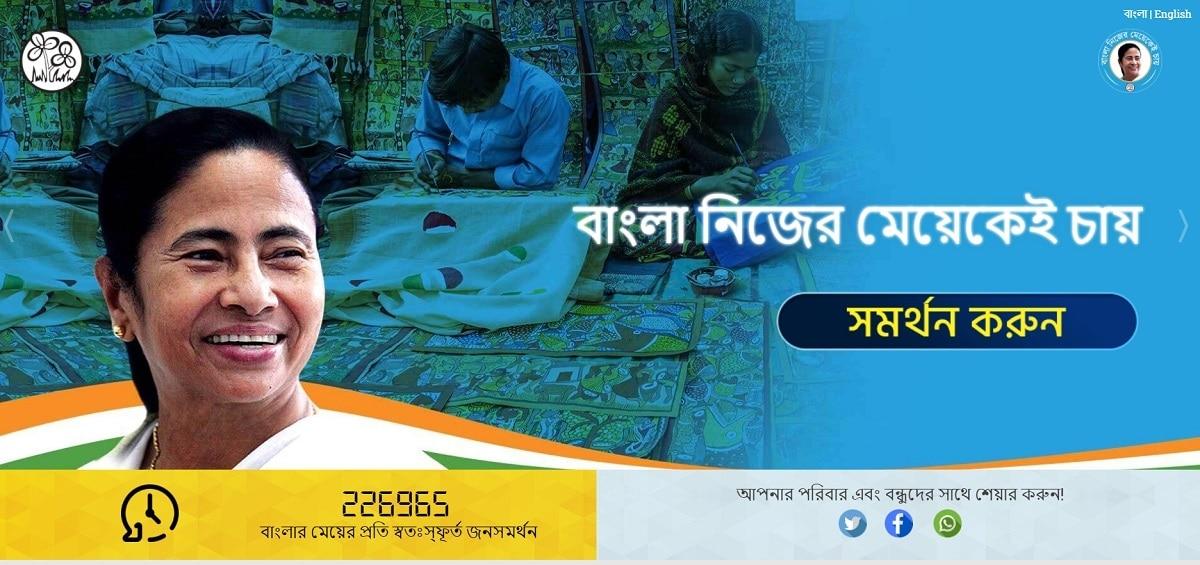 banglanijermeyekeichay.in Portal Support Mamata Banerjee West Bengal