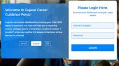 Gujarat Career Guidance Portal Login / App Download at gujaratcareerportal.com for Children