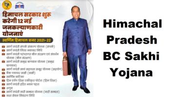 HP BC Sakhi Yojana Registration