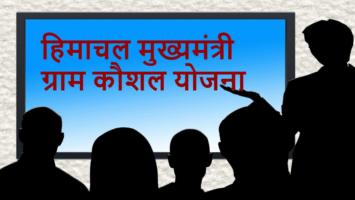 HP Mukhya Mantri Gram Kaushal Yojana