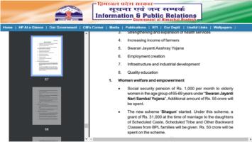 HP Swaran Jayanti Nari Sambal Yojana
