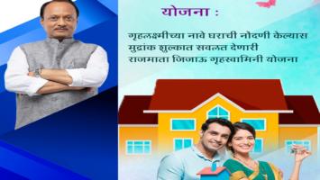 Rajmata Jijau Griha Swamini Yojana Maharashtra