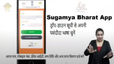Sugamya Bharat App Download from Google Play Store (Android Mobile Phone Users)