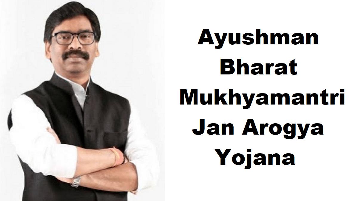Ayushman Bharat Mukhya Mantri Jan Arogya Yojana AB-MMJAY