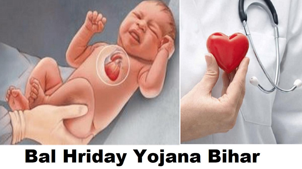 Bihar Bal Hriday Yojana 2021