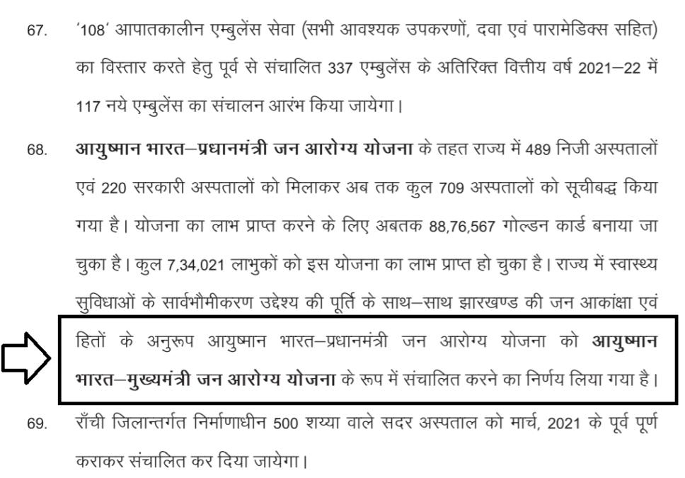 Jharkhand Ayushman Bharat Mukhyamantri Jan Arogya Yojana